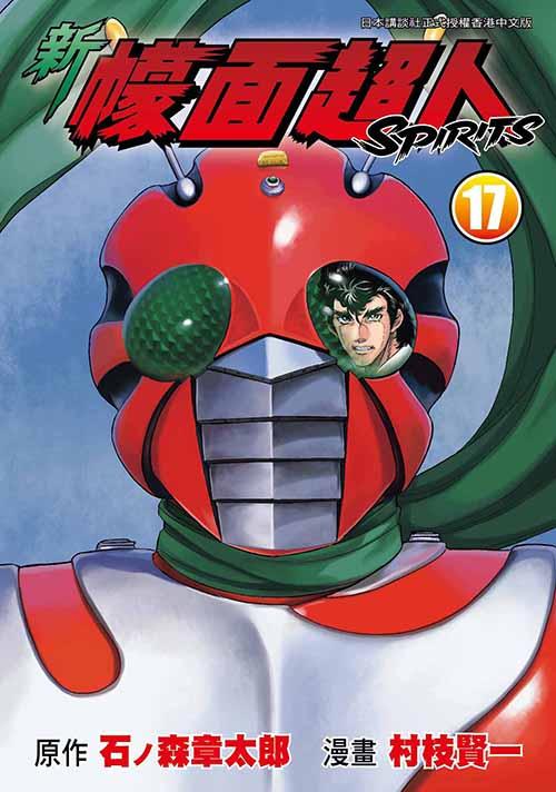 新幪面超人 SPIRTIS