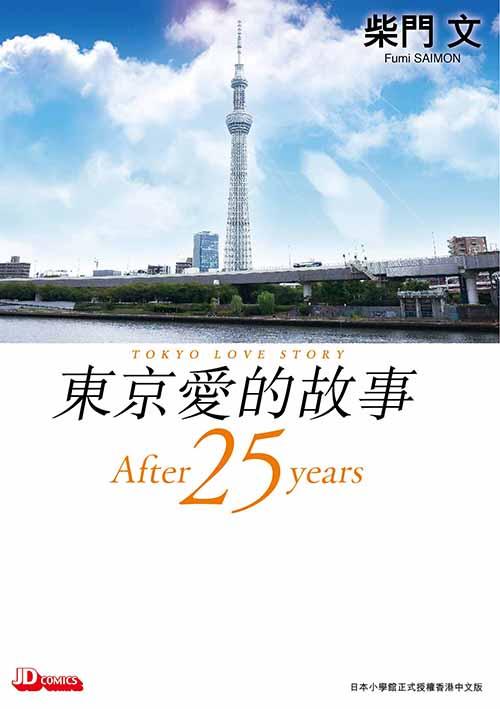 東京愛的故事 After 25 years
