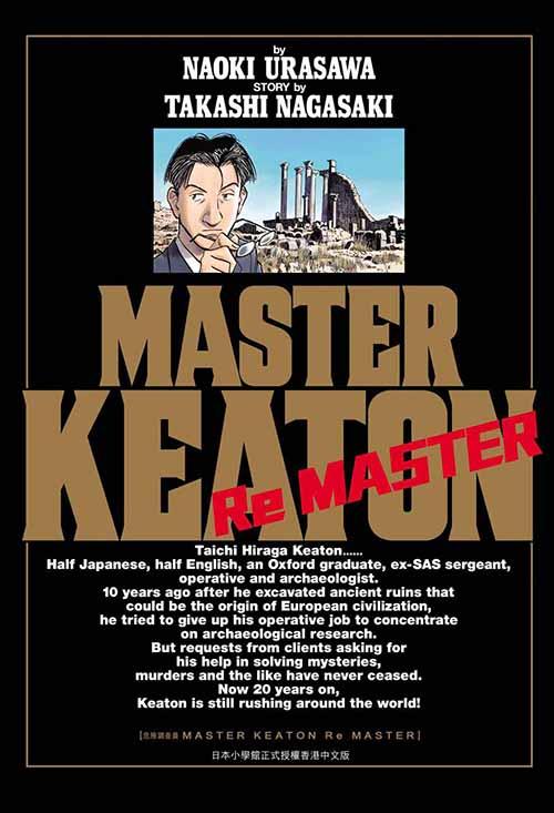 危險調查員ReMaster