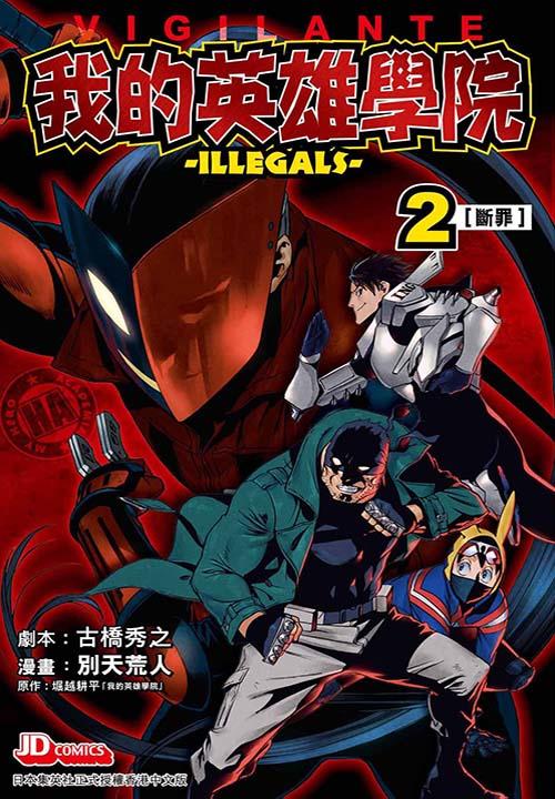 我的英雄學院 ILLEGALS Vigilante
