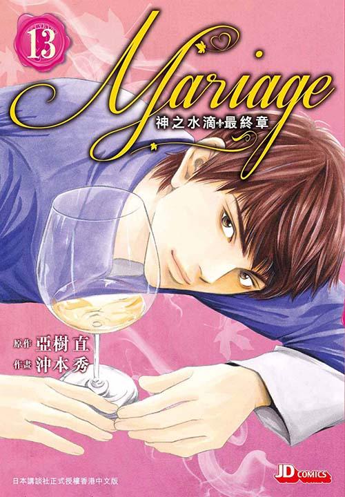 Mariage神之水滴-最終章