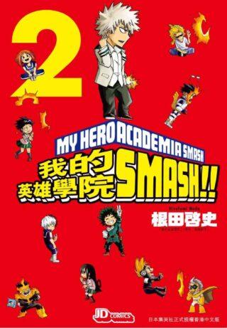 我的英雄學院 SMASH