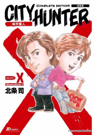 CITY HUNTER XYZ