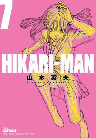 HIKARI-MAN